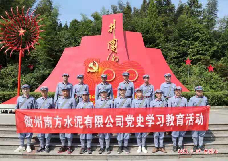 衢州南方水泥有限公司党史学习教育培训班(第三期)